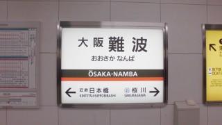 実に計画から60年越しで相互乗入れ実現を果たした近鉄難波線と阪神なんば線[大阪市中央区]