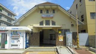 全駅探訪:南海高師浜線