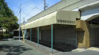 駅前シャッター商店街の哀愁感がたまらない南海高師浜線・伽羅橋駅