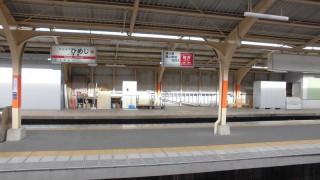 現在は使用されずに哀愁感を漂わせる山陽姫路駅1番線降車ホーム