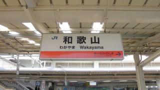 3年半だけ南海の駅になったことがあるJR和歌山駅