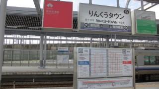南海とJRの共同使用駅・りんくうタウン駅