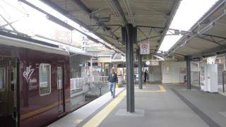 全駅探訪:阪急甲陽線