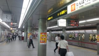 梅田駅[大阪地下鉄](大阪市北区)~日本初の公営地下鉄の駅にして地下鉄単一路線の駅として最多の利用客数を誇る大阪キタの中枢駅~
