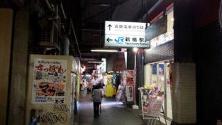 レトロ感が満喫できる鉄道駅へのいざない[1]:近鉄鶴橋駅