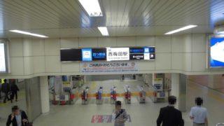 西梅田駅[大阪地下鉄](大阪市北区)~当時の技術では阪神線を潜る採掘が出来ず、梅田にあるのに他の梅田駅群から離れてしまった四つ橋線の終着駅~