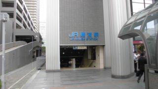 JR難波駅[JR西日本](大阪市浪速区)~「なんば」に無いにも関わらず関空開業を機に日本初のローマ字入り駅名に改名した関西圏JR初の地下駅~