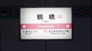 鶴橋駅[大阪地下鉄](大阪市生野区)~同じ鶴橋にありながら近鉄とJRの喧噪から完全に取り残された静寂が漂う、近鉄との並行区間末端の駅~