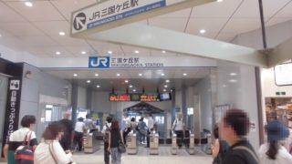 三国ケ丘駅[JR西日本](堺市堺区)~当初南海の駅として開業するも、国有化で別離の運命を味わった歴史を有する、阪和線内最多の利用客数を誇る駅~