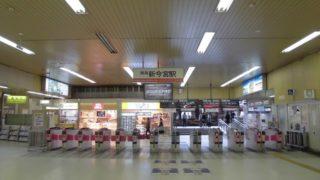 新今宮駅[南海](大阪市西成区)~あいりん地区のシンボルの真正面に位置し、JR新今宮駅と直結した南海第2位の利用客数を誇る全列車停車駅~