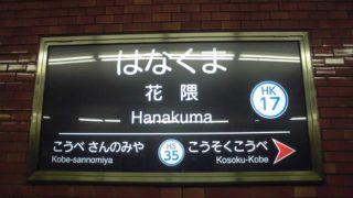 レトロ感が満喫できる鉄道駅へのいざない[5]:阪急花隈駅