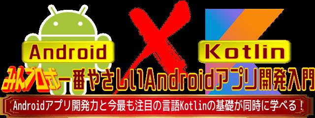 日本初!「みんプロ式・からだでおぼえるプログラミング講座・Android編」