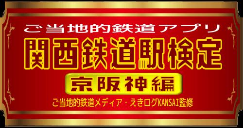 ご当地的鉄道アプリ・関西鉄道駅検定(京阪神編)