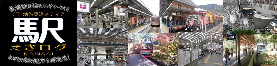 ご当地的鉄道メディア・えきログKANSAI