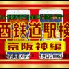 [お知らせ]新感覚の鉄道クイズアプリ「関西鉄道駅検定・京阪神編」をリリースしました(Android・iOS)