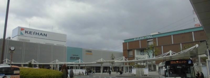 樟葉駅[京阪](大阪府枚方市)~京阪線内で最もマイナーだった存在が「最も住みたい街」に大変貌を遂げた、京阪3大重要エリアの特急停車駅~
