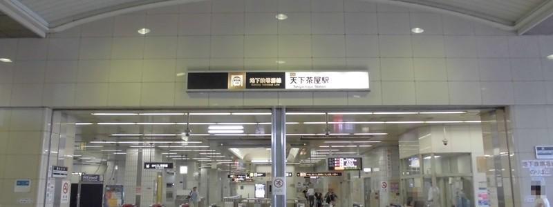 天下茶屋駅[大阪地下鉄](大阪市西成区)~大阪市内中心部へのアクセス拠点として、南海の駅を飛躍的に発展させる起爆剤となった堺筋線の終着駅~