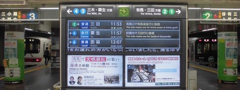 新開地駅[阪神・阪急・神鉄](神戸市兵庫区)~民鉄4社が集結し、昭和のレトロな雰囲気を色濃く残す、神戸市内最大規模を誇るターミナル駅~