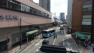 阪急高槻駅停[高槻市営バス・京阪バス](大阪府高槻市)~コンパクトにまとまった市営バスと京阪バスの共演~