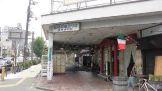 街なか秘境駅へのいざない[4]:阪堺恵美須町駅