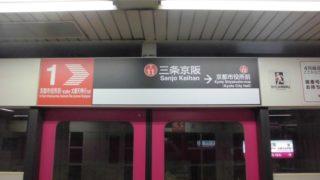 三条京阪駅[京都地下鉄](京都市東山区)~地下鉄東西線開業に伴い、京阪線から琵琶湖方面への新たな乗換駅となった、他社線名を冠する珍しい駅~