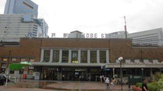 神戸駅[JR西日本](神戸市中央区)~中心繁華街の地位を三宮に譲るも、かつてのターミナル駅を彷彿とさせる風格を残す近代化遺産指定駅~