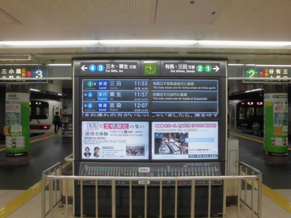 新開地駅[阪神・阪急・神鉄](神戸市兵庫区)