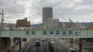 阪神国道駅[阪急](兵庫県西宮市)~阪急の駅なのに「阪神」を冠し、開業から90年間現役の駅舎がレトロな魅力を放つ今津南線唯一の中間駅~