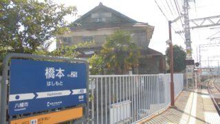 街なか秘境駅へのいざない[2]:京阪橋本駅