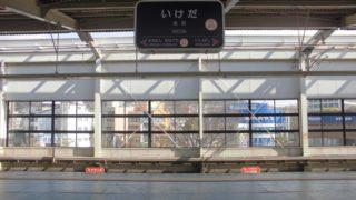 池田駅[阪急](大阪府池田市)~阪急発祥の地にある阪急最古の駅の一つで、再開発を拒否した駅前のレトロ感と五月山の情景が魅力的な全列車停車駅~