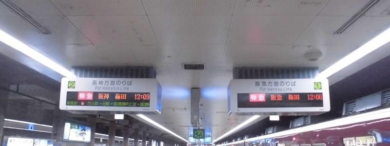高速神戸駅[阪神・阪急](神戸市中央区)~民鉄4社が集結する総合駅を企図するも、神鉄乗り入れが実現しなかった神戸高速幻のターミナル駅~
