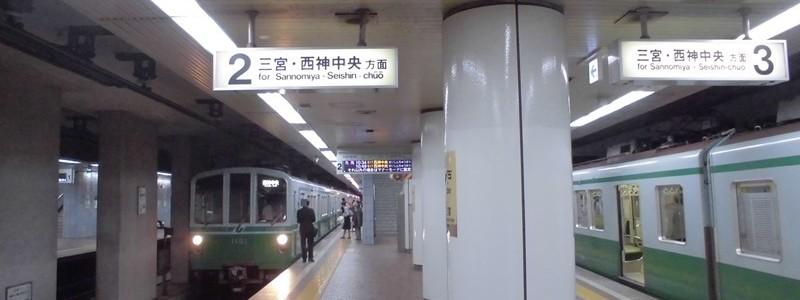 新神戸駅[神戸地下鉄・北神急行](神戸市中央区)~新幹線から神戸の中心市街地への唯一の鉄道アクセス拠点である、地下鉄と北神急行との接続駅~