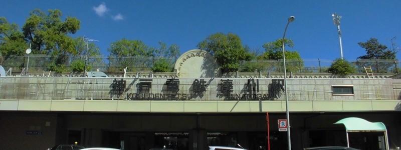湊川駅[神鉄](神戸市兵庫区)~かつての神戸一の繁華街に君臨したターミナル駅の面影を今に残すレトロ感満載の駅舎が印象的な地下鉄との乗換駅~