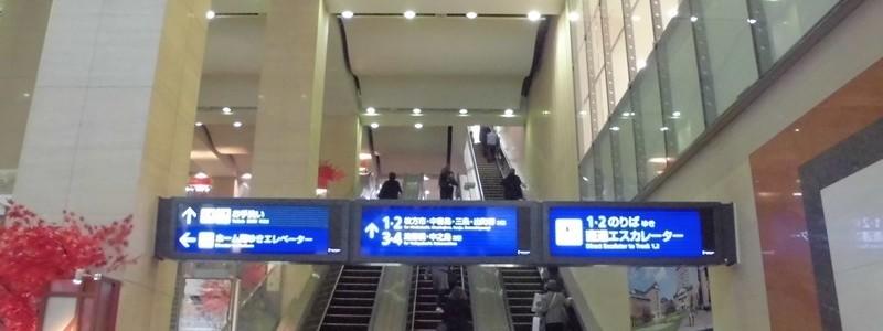 京橋駅[京阪](大阪市都島区)~JR京橋駅と共に「大阪の東の玄関口」を構成し、線内最多の利用客数を誇る、近畿の駅百選認定の京阪電車の旗艦駅~